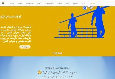 فولادبست ایرانیان