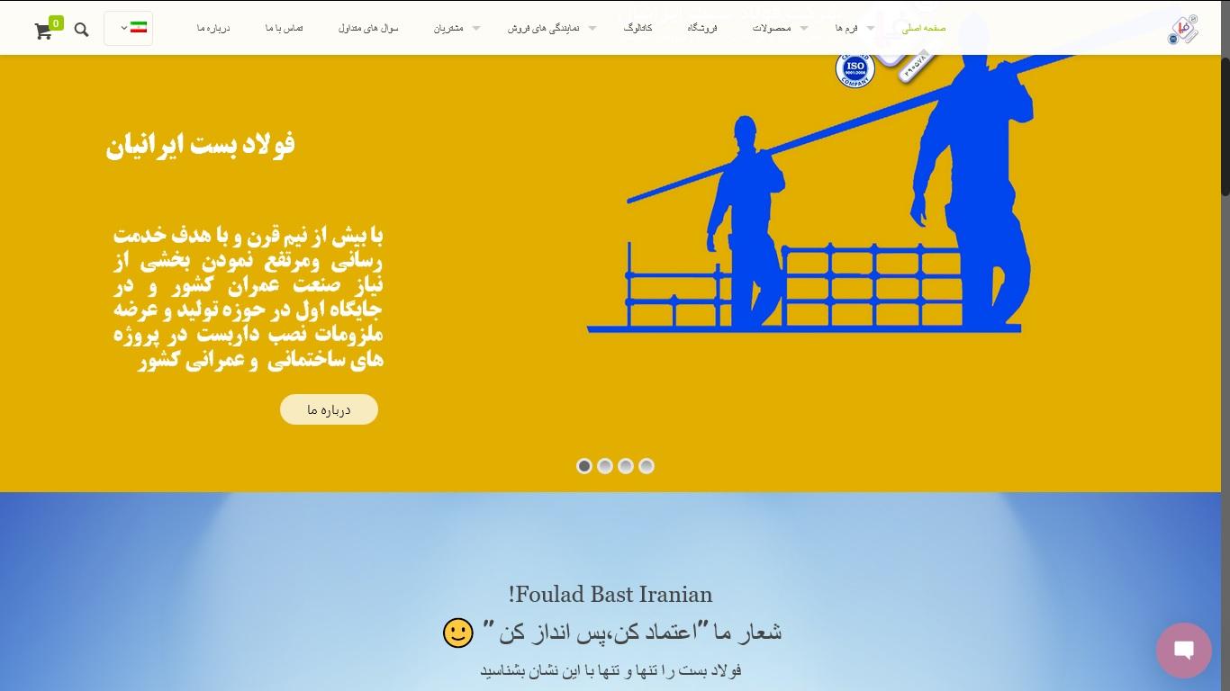 فولاد بست ایرانیان