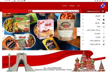 طراحی سایت سایت فروشگاه اینترنتی