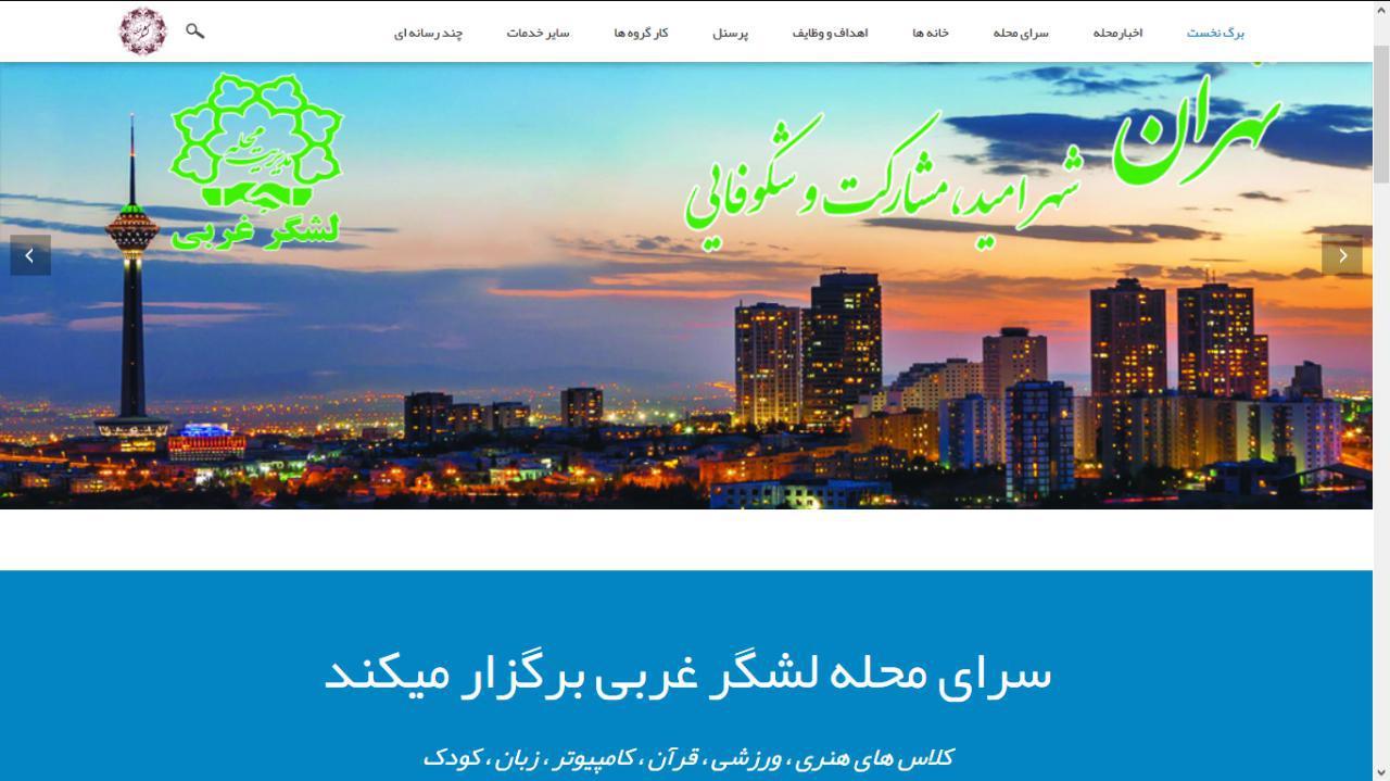 سایت سرای محله لشکر غربی