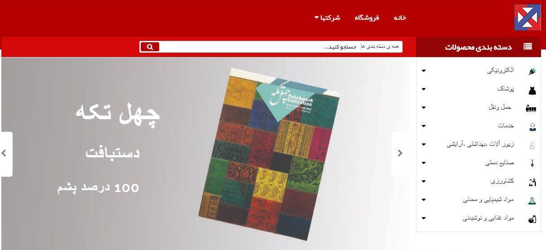 فروشگاه ایران روسیه