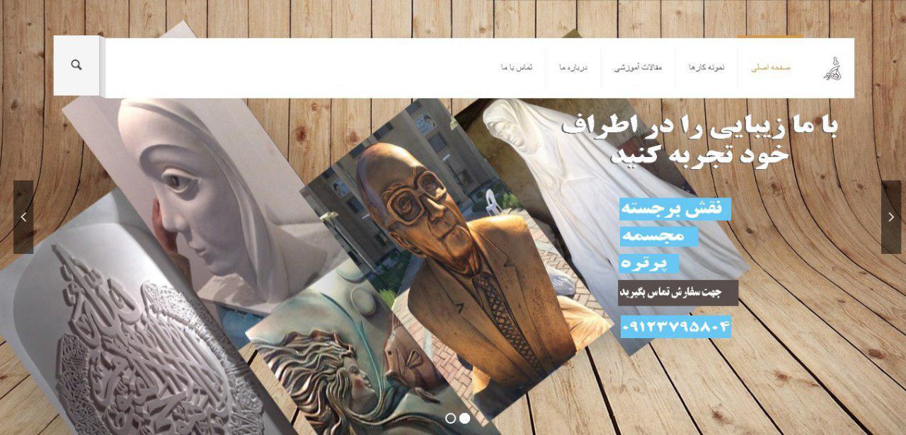 طراحی سایت شهر هنر